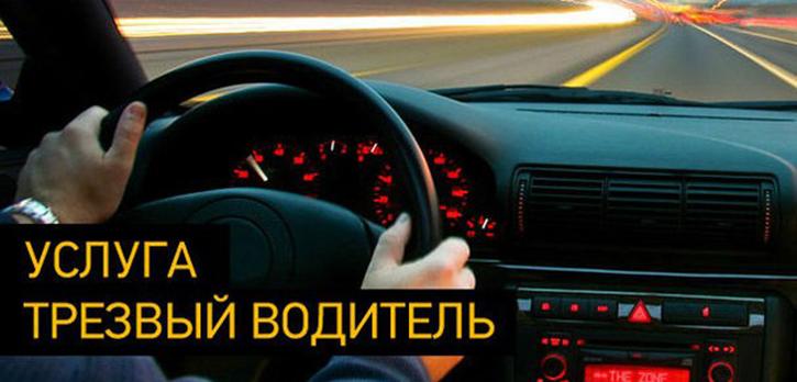 трезвый водитель картинки приколы